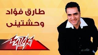 Wahashteeny - Tarek Fouad وحشتينى  - طارق فؤاد