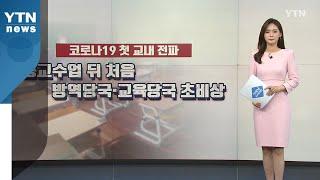 대전에서 전국 첫 교내전파...방역·교육당국 비상 / YTN