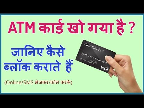 Block ATM Card Online/Offline [Hindi] - एटीएम कार्ड खो जाने पर क्या करें?