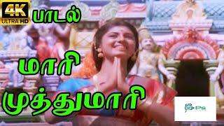 Maari Muthumaari ||மாரி முத்துமாரி || Swarnalatha,Malaysia Vasudevan  || Amman H D Video Song