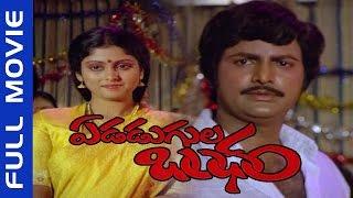 Edadugula Bandham Telugu Full Length Movie || Mohan Babu, Jayasudha