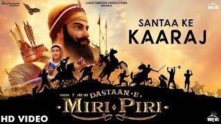 Santaa Ke Kaaraj |  Dastaan - E - Miri Piri | Animated Movie | White Hill Music