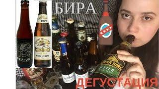 Дегустация на бира от цял свят!!! (част 1)