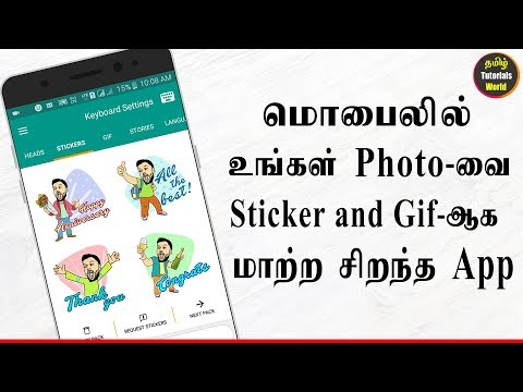 How to Create Your Own Stickers in Android Tamil Tutorials World_HD