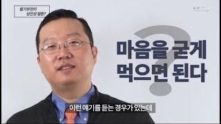 [발기부전이 심인성 질환?] 발기부전 이야기#2 (비뇨기과 전문의 박성훈)