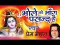 Latest Kawad Song 2016 Bhole Ko Bhang Pasand Hai Prem Mehra Ambey Bhakti mp3