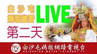 LIVE直播..白沙屯媽祖進香7.6第二天LIVE直播...