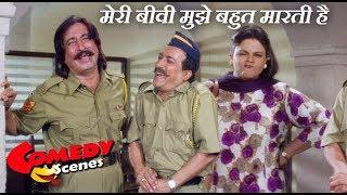 मेरी बीवी मुझे बहुत मारती है - Sakti Kapoor Comedy Scenes