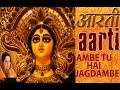 Ambe Tu Hai Jagdambe Full Song Aartiyan