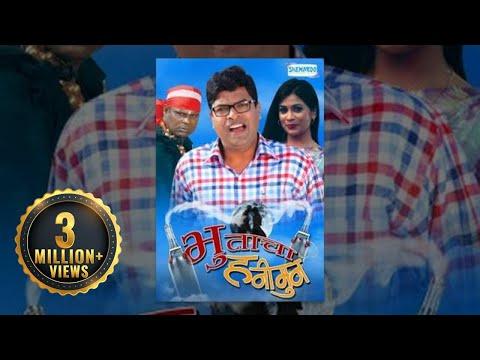 Xxx Mp4 Bhootacha Honeymoon Bharat Jadhav Ruchita Jadhav Marathi Comedy Full Movie 3gp Sex