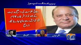 Nawaz Sharif ka Naam ECL se Hata janay ka imkan