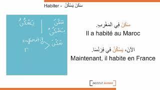 Les 100 verbes arabes les plus utiles 1/100 - le verbe habiter
