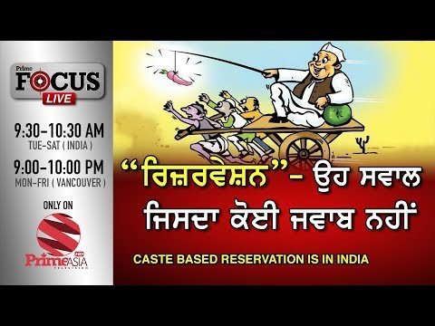 PRIME FOCUS #160_ Caste Based Reservation Is In India ...