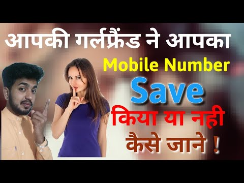 How to Check if someone has Saved your Mobile Number ? Whatsapp trick Mobile Trick |Technical pyar