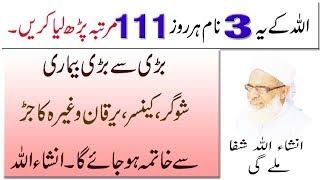 Har la ilaj bemari ke liye wazifa ! Dua for health in Urdu ! dua for shifa