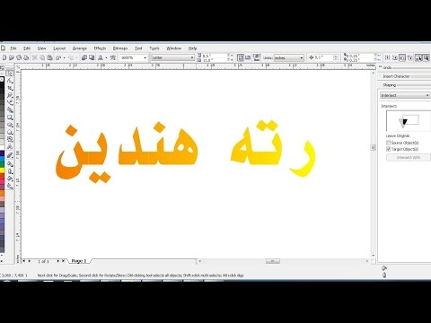 How to Write arabian with Coreldraw combined with Arabic Pad