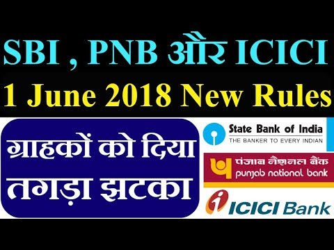 SBI PNB & ICICI Bank New Rules 1 June 2018  News and Updates | MCLR in Banking Loan Interest Rate