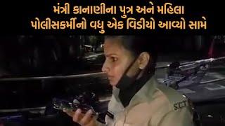 પુત્ર અને પોલીસકર્મી વચ્ચે વિવાદ મામલે વધુ એક વિડીયો સામે આવ્યો   VTV Gujarati
