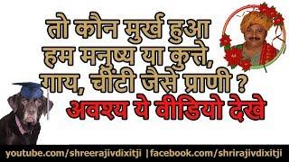 Rajiv Dixit Videos - votube net
