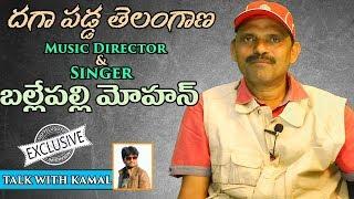 Telangana Music Director  Singer Ballepalli Mohan Bm Exclusive Interview Promo  Top Telugu Tv