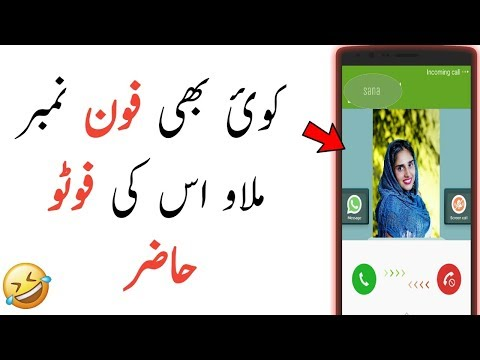 Best Caller id Tracker For Android 2018 | Track Any Mobile Number With Picture