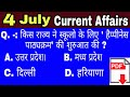 04 July current affairs in hindi, current affairs for upsssc VDO, railway group D, Alp , RPF , ssc