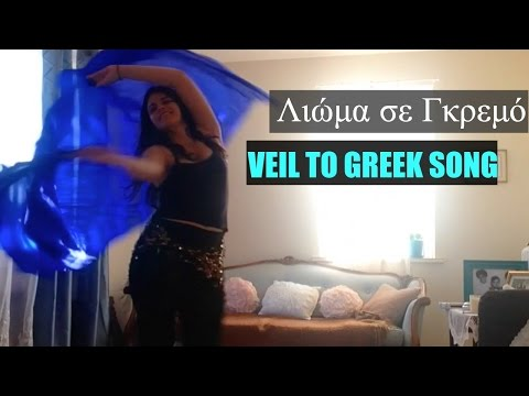 Λιώμα σε Γκρεμό - Greek song to Bellydance Veil