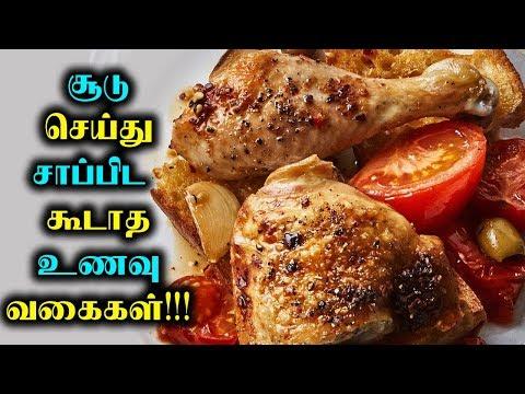 சூடு செய்து சாப்பிட கூடாத  உணவு வகைகள் !!!|Tamil Newsl|