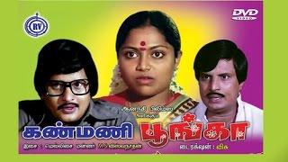 Kanmani Poonga Tamil super hit HD Movie staring:Visu,Saritha & Other