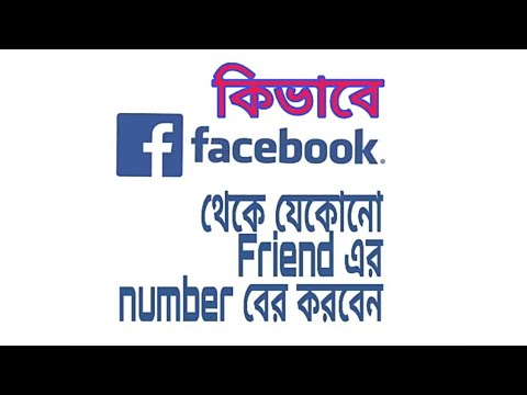 How to find Facebook friends mobile number -in Bangla. Facebook tricks /trips .From[JBE]