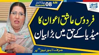 Firdous Ashiq Awan big statement in Media Favor | 08 AM Headlines - 23 April | Lahore News HD