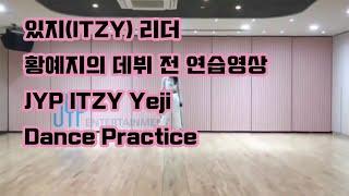 Download JYP ITZY 황예지 Dance Practice Video