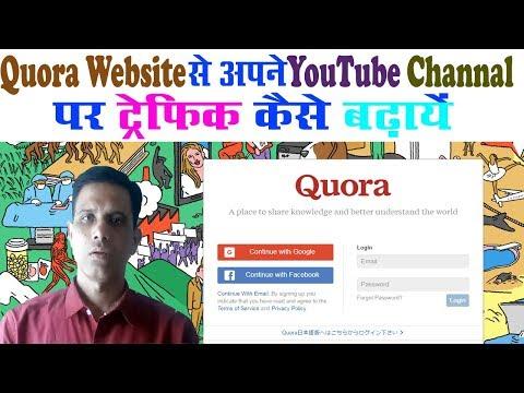 Quora Website से अपने YouTube channal पर यातायात कैसे बढ़ाएं