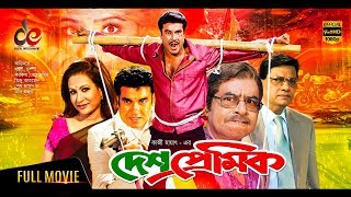 Desh Premik   Bangla New Movie 2018   Manna, Champa, Alamgir, Mizu Ahmed   Official Movie