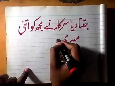 Fun-e-Khatati Urdu | Urdu Alphabet Urdu Calligraphy | Calligraphy Font | Urdu Handwriting |