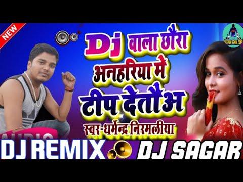 Dj Wala Chora Anhariya Me Tip Deto New Bhojpuri Dj Song 2019