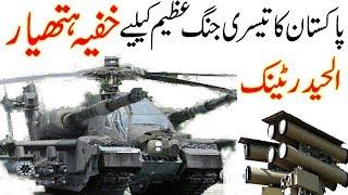 Pakistan Secret Weapon For WW3 Al-Haider Military Tank