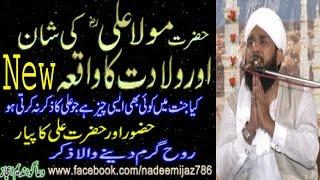 Hafiz imran aasi by Hazrat Ali (R.A) ki shan or wiladat 2017