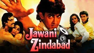आमिर खान और फराह नाज़ की सुपरहिट रोमांटिक मूवी - जवानी ज़िन्दाबाद | Jawani Zindabad (1990)