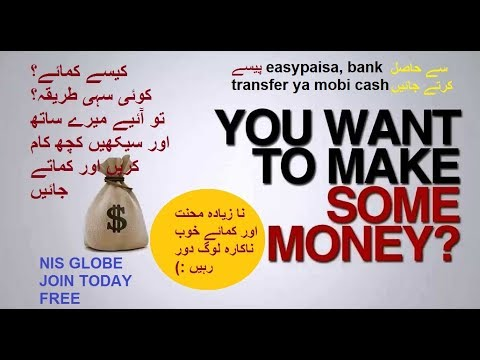 Making Money from Internet is Real ♣ How Real can we Earn Money Easily in Urdu