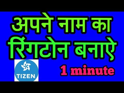 अपने नाम का रिंगटोन कैसे बनाऐ ? How To make name ringtone for your name ?Hindi ,tizen