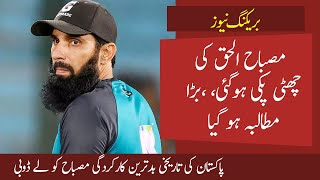Misbah ul Haq may be sacked after Pakistan Dismal Performance    Pak vs Aus 2nd Test Day 2