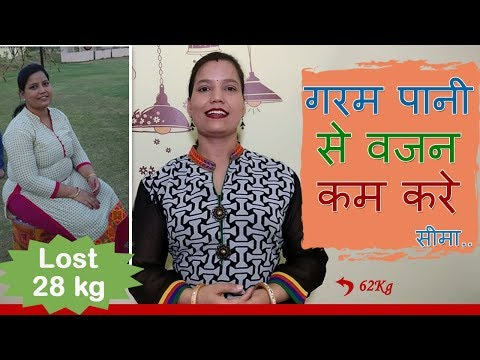 How to Drink Hot Water for Weight Loss – Home Remedy | By Seema [hindi]