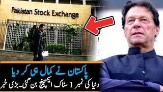 Pakistan Stock Exchange News || Good News For Pakistan Pakistan Stock Exchange Perform Well