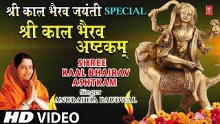 श्री काल भैरव अष्टकम Shree Kaal Bhairav Ashtkam (Sanskrit) I ANURADHA PAUDWAL I Full HD Video Song