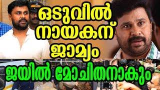 എങ്ങും ആവേശകരമായ സ്വീകരണം | Dileep | Accused | Police | Custody | Jail | Bail