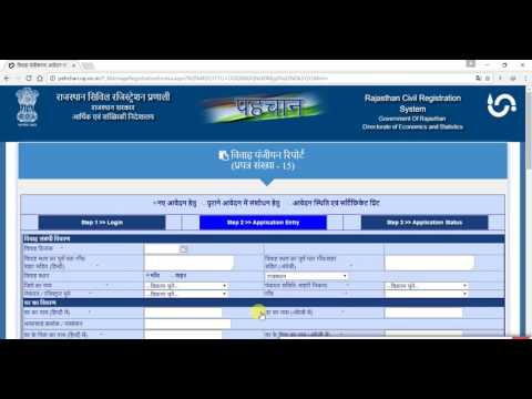 विवाह प्रमाण पत्र  बनबाने की प्रकिया Online Apply for New Marrige certificate through Emitra