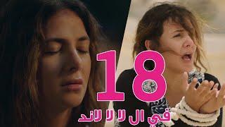 مسلسل في ال لا لا لاند - الحلقه الثامنة عشر   Fel La La Land - Episode 18