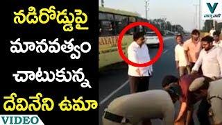 Download Devineni Uma Shows His Humanity - Vaartha Vaani Video