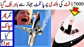 17000 Feet Kee oochai Par Pilot Jahaz Say Bahar Latak Gaya | Phir Kya Hua?